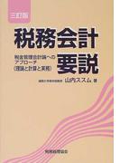 税務会計要説 税金管理会計論へのアプローチ 理論と計算と実務 3訂版