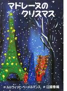 マドレーヌのクリスマス