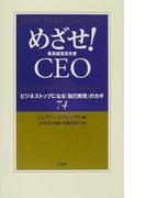 めざせ!CEO 最高経営責任者 ビジネストップになる「自己実現」のカギ74