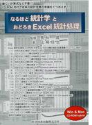 なるほど統計学とおどろきExcel統計処理 難しい計算式など不要!!CD−ROM添付で従来の統計学書の常識をくつがえす!!