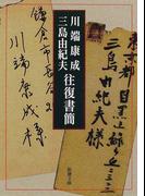 川端康成・三島由紀夫往復書簡 (新潮文庫)(新潮文庫)