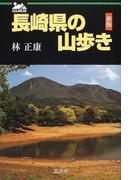 長崎県の山歩き 新版