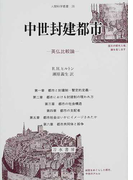 中世封建都市 英仏比較論 (人間科学叢書)