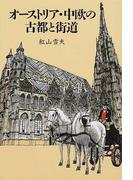 オーストリア・中欧の古都と街道 (Trajal books)