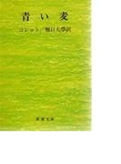 青い麦 改版 (新潮文庫)(新潮文庫)