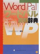 ワードパル英和辞典