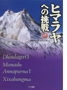 ヒマラヤへの挑戦 8000m峰登頂記録 2 ダウラギリⅠ マナスル アンナプルナⅠ シシャパンマ