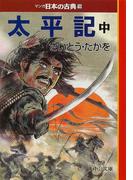 マンガ日本の古典 19 太平記 中巻 (中公文庫)(中公文庫)