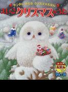 えいごクリスマスのうた サンタにあえるクリスマスえほん (CDつきえほん)