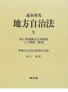 逐条研究地方自治法 5 国と普通地方公共団体との関係−附則