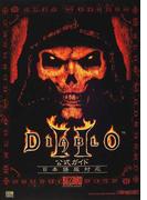 DIABLO Ⅱ公式ガイド
