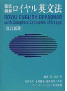 ロイヤル英文法 徹底例解 改訂新版