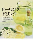 ヒーリングドリンク 心と体においしく、ヒーリング効果の高い飲み物 (ガイアブックス)