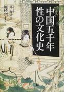 中国五千年性の文化史
