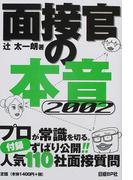 面接官の本音 2002