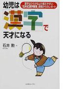 幼児は「漢字」で天才になる 漢字はひらがなより覚えやすい「石井式漢字教育」現場からのレポート
