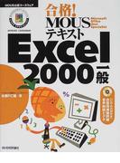 合格!MOUSテキストExcel 2000一般 (MOUS公認コースウェア)