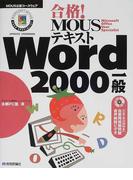 合格!MOUSテキストWord 2000一般 (MOUS公認コースウェア)