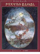 クリスマスのまえのばん 改訂新版
