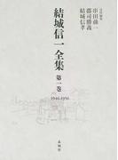 結城信一全集 第1巻 1946−1956