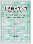 計算機科学入門 第2版
