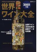 プロフェッショナルのための世界ワイン大全 2001年版 (日経BPムック)