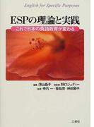 ESPの理論と実践 これで日本の英語教育が変わる