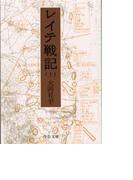 レイテ戦記 上巻 (中公文庫)(中公文庫)