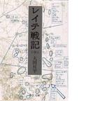 レイテ戦記 中巻 (中公文庫)(中公文庫)
