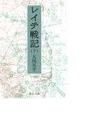 レイテ戦記 下巻 (中公文庫)(中公文庫)