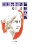 ものぐさ精神分析 改版 続 (中公文庫)(中公文庫)