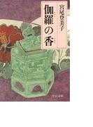 伽羅の香 改版 (中公文庫)(中公文庫)