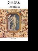 文章読本 改版 (中公文庫)(中公文庫)