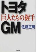 トヨタ・GM巨人たちの握手 (文春文庫)(文春文庫)