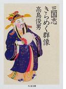 三国志きらめく群像 (ちくま文庫)