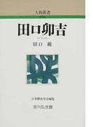 田口卯吉 (人物叢書 新装版)