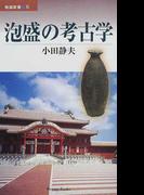 泡盛の考古学 (勉誠新書)