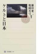ケルトと日本 (角川選書)(角川選書)