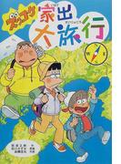 ズッコケ家出大旅行 (新・こども文学館 ズッコケ三人組シリーズ)