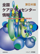 全国ケアプランセンター情報 介護保険の指定居宅介護支援事業所 2000東日本版