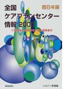 全国ケアプランセンター情報 介護保険の指定居宅介護支援事業所 2000西日本版