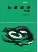 保育原理 5訂版 (教育演習双書)