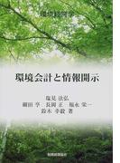 環境会計と情報開示 (環境経営学)