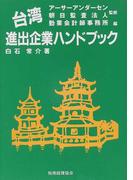 台湾進出企業ハンドブック
