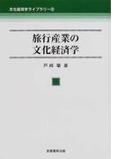 旅行産業の文化経済学 (文化経済学ライブラリー)
