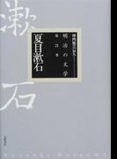 明治の文学 第21巻 夏目漱石