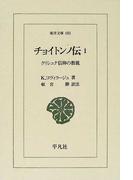 チョイトンノ伝 クリシュナ信仰の教祖 1 (東洋文庫)(東洋文庫)