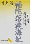 補陀落渡海記 井上靖短篇名作集 (講談社文芸文庫)(講談社文芸文庫)