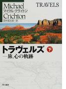 トラヴェルズ 旅、心の軌跡 下 (ハヤカワ文庫 NV)(ハヤカワ文庫 NV)
