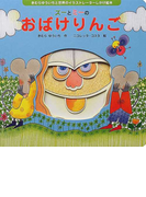 ズーとミーのおばけりんご (きむらゆういちと世界のイラストレーターしかけ絵本)